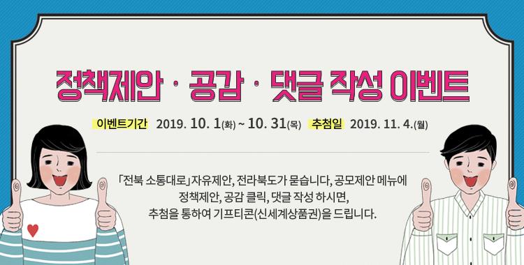 전북 소통대로 제안·공감·댓글 추첨 이벤트