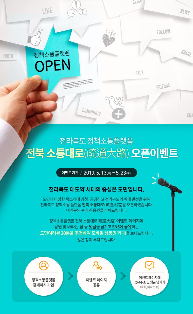 전라북도 정책소통플랫폼 소통대로 오픈이벤트