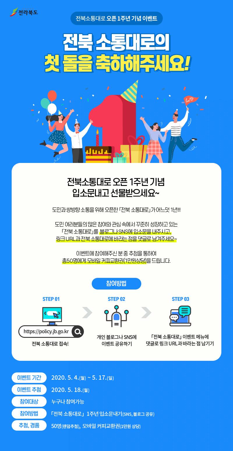 전북소통대로 오픈 1주년 기념 이벤트