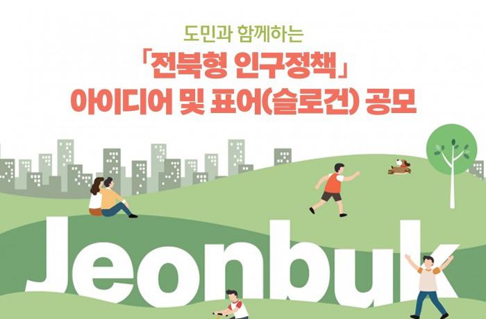 「전북형 인구정책」 관련 인구유입 확대방안, 인구유출 방지방안, 저출생 극복방안, 기타 인구정책과 관련된 사항