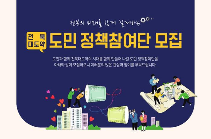 전북 대도약 「도민 정책참여단」 공개모집 공고