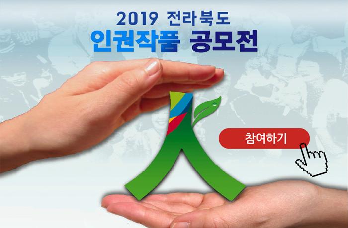 2019 전라북도 인권작품 공모전