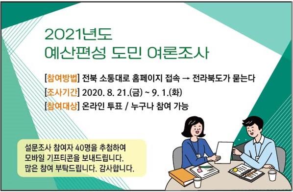 2021년 전라북도 예산편성 관련 설문조사