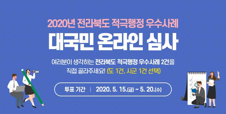 2020년 전라북도 적극행정 우수사례 대국민 온라인 심사
