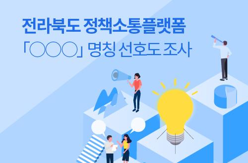 전라북도 정책소통플랫폼 「○○○」 명칭 선호도 조사
