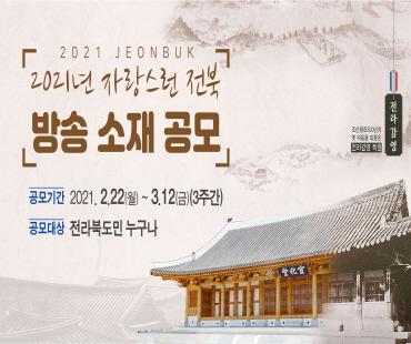 2021년 자랑스런 전북방송 소재 도민제안 공모