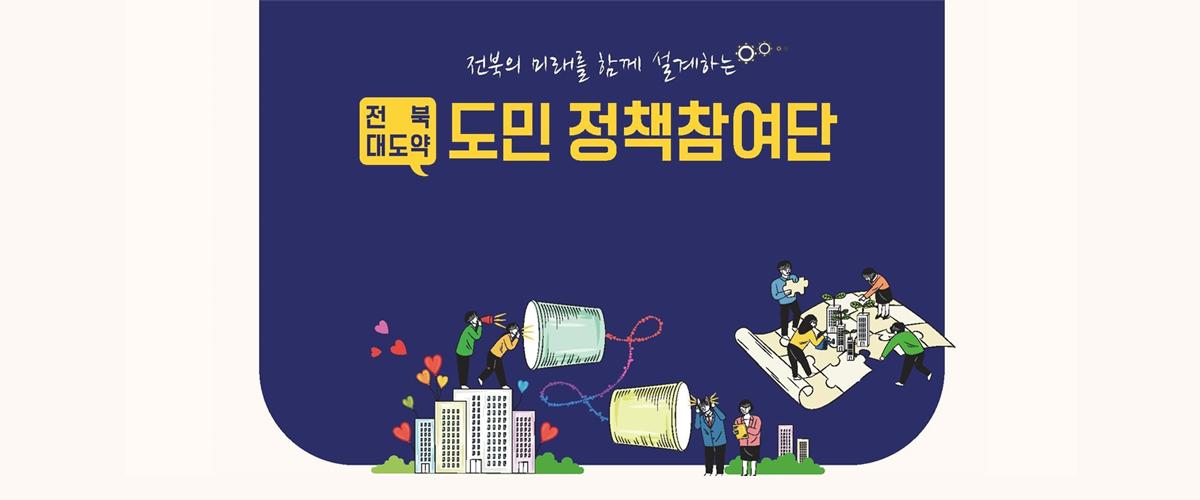 전북 대도약 도민 정책참여단 모집